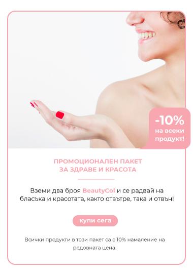 beautycol-paket