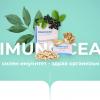 Imunocea - Ефективно решение за силен имунитет и здрав организъм.